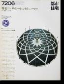 都市住宅 1972年6月号 コンサヴェーションとリニューアル TOSHI-JUTAKU June 1972 No.51