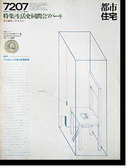 都市住宅 1972年7月号 生活史・同潤会アパート TOSHI-JUTAKU July 1972 No.53