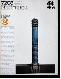 都市住宅 1972年8月号 ARCHITEXT EXTRA TOSHI-JUTAKU August 1972 No.54