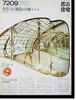都市住宅 1972年9月号 支え構造と分離ユニット TOSHI-JUTAKU September 1972 No.55