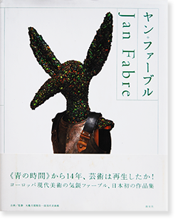 Jan Fabre: Angle and Warrior-Strategy and Tactics ヤン・ファーブル 丸亀市猪熊弦一郎現代美術館 編