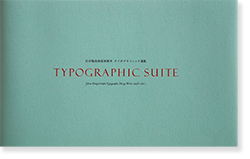 TYPOGRAPHIC SUITE 白井敬尚形成事務所 タイポグラフィック選集 Yoshihisa Shirai