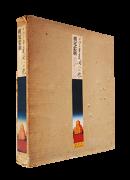 千年王国への旅 横尾忠則 YEARNING FOR MILLENNIUM Tadanori Yokoo