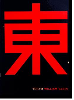 TOKYO First Edition WILLIAM KLEIN 東京 初版 ウィリアム・クライン 写真集
