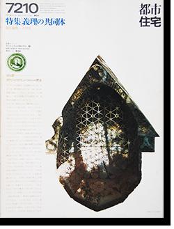 都市住宅 1972年10月号 義理の共同体 TOSHI-JUTAKU October 1972 No.56