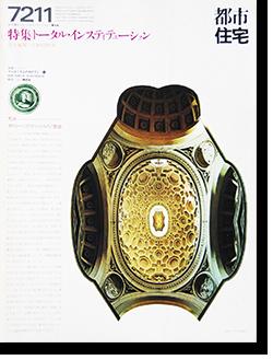 都市住宅 1972年11月号 トータル・インスティテューション TOSHI-JUTAKU November 1972 No.57