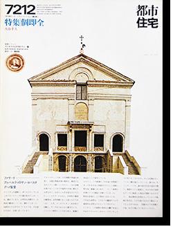 都市住宅 1972年12月号 個即全 TOSHI-JUTAKU December 1972 No.58
