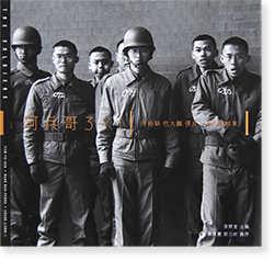 阿兵哥3×1 田裕華 杭大鵬 張良一的軍旅映象 THE SOLDIERS Tien Yu-Hua+Hang Dah-Perng+Chang Liang-I 署名本 signed