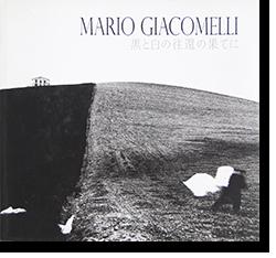 マリオ・ジャコメッリ 黒と白の往還の果てに LA FIGURA NERA ASPETTA IL BLANCO Mario Giacomelli
