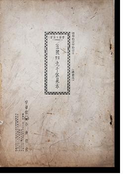 字母と活字 五號漢字九千体見本 字母宗 小倉宗吉