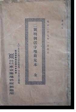 二號明朝活字總數見本 全 東京築地活版製造所