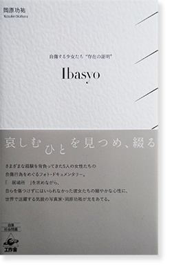 Ibasyo 自傷する少女たち ''存在の証明'' 岡原功祐 Kosuke Okahara