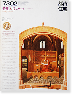 都市住宅 1973年02月号 木賃アパート TOSHI-JUTAKU February 1973 No.61
