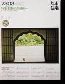 都市住宅 1973年03月号 集住体と集緑体(前編) TOSHI-JUTAKU March 1973 No.62