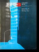 新建築 1968年3月号 第43号 SHINKENCHIKU vol.43 1968 MARCH