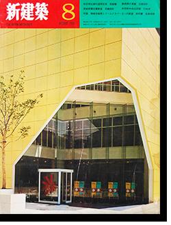 新建築 1970年8月号 第45号8月号 SHINKENCHIKU vol.45, 8 AUGUST, 1970