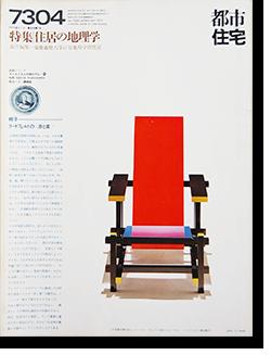 都市住宅 1973年04月号 住居の地理学 TOSHI-JUTAKU April 1973 No.63