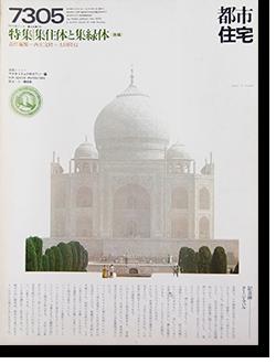 都市住宅 1973年05月号 集住体と集緑体(後編) TOSHI-JUTAKU May 1973 No.64