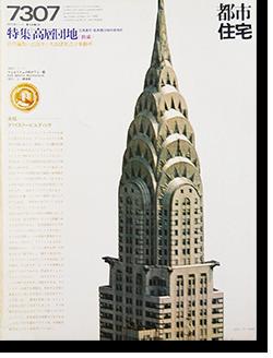 都市住宅 1973年07月号 高層団地(前編) TOSHI-JUTAKU July 1973 No.66