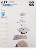 都市住宅 1973年08月号 高層団地(後編) TOSHI-JUTAKU August 1973 No.68