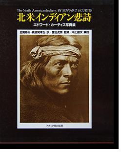 北米インディアン悲詩 エドワード・カーティス 写真集 The North American Indians EDWARD S. CURTIS