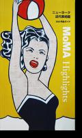 MoMA Highlights 日本語版 ニューヨーク近代美術館 350作品ガイド