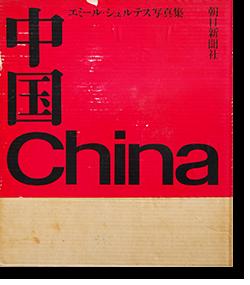 中国 エミール・シュルテス 写真集 CHINA Emile Schulthess