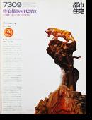 都市住宅 1973年09月号 都市の住居単位 TOSHI-JUTAKU September 1973 No.69