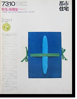 都市住宅 1973年10月号 再開発 TOSHI-JUTAKU October 1973 No.70