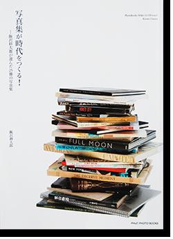 <img class='new_mark_img1' src='https://img.shop-pro.jp/img/new/icons7.gif' style='border:none;display:inline;margin:0px;padding:0px;width:auto;' />写真集が時代をつくる! 飯沢耕太郎が選んだ25冊の写真集 Photobooks Make the History! Kotaro Iizawa