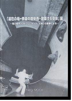 「遍在の場・奈義の龍安寺・建築する身体」展 荒川修作+マドリン・ギンズ「太陽」の部屋による Shusaku Arakawa+Madeline Gins