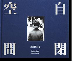 自閉空間 土田ヒロミ 写真集 AUTISTIC SPACE Hiromi Tsuchida 署名本 signed