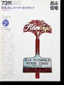 都市住宅 1973年11月号 ポピュラー・アーキテクチュア TOSHI-JUTAKU November 1973 No.71