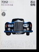 都市住宅 1973年12月号 集住体・拾遺 TOSHI-JUTAKU December 1973 No.72