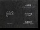 フォトセッション '82 森山大道+北島敬三+山崎博 PHOTO SESSION '82 Daido Moriyama+Keizo Kitajima+Hiroshi Yamazaki