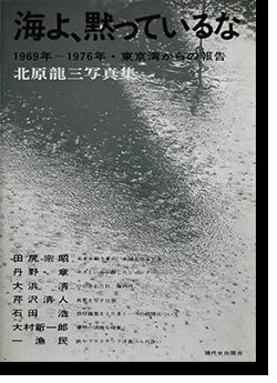 海よ、黙っているな 1969年〜1976年・東京湾からの報告 北原龍三 写真集 The Sea, Don't Be Silent RYUZO KITAHARA