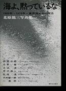 海よ、黙っているな 1969年-1976年・東京湾からの報告 北原龍三 写真集 The Sea, Don't Be Silent RYUZO KITAHARA