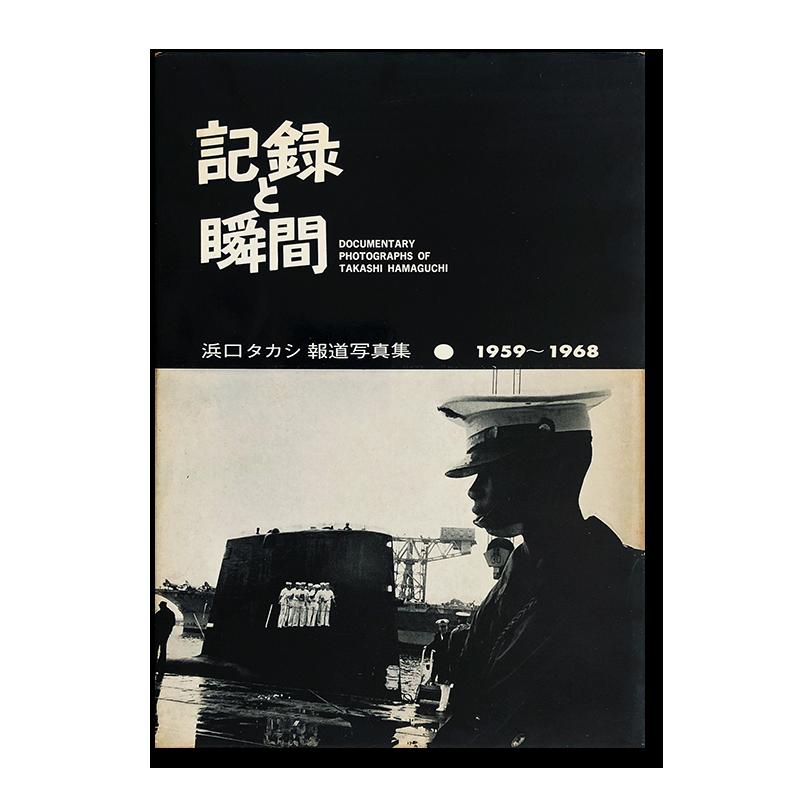 記録と瞬間 浜口タカシ 報道写真集 1959-1968 Documentary Photographs of TAKASHI HAMAGUCHI