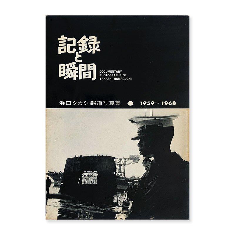 Documentary Photographs of TAKASHI HAMAGUCHI