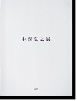 中西夏之展 白く、強い、目前、へ NAKANISHI NATSUYUKI: Toward Whiteness, Intensity, Presence