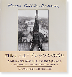 カルティエ=ブレッソンのパリ A PROPOS DE PARIS Japanese Edition Henri Cartier-Bresson