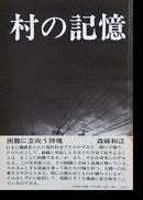村の記憶 丹野清志 Memory of a Village KIYOSHI TANNO