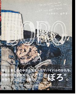 ぼろ つぎ、はぎ、いかす。青森のぼろ布文化 BORO: Rags and Tatters from the Far North of Japan 小出由紀子, 都築響一