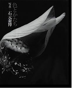 色とかたち 石元泰博 写真集  Color and Form YASUHIRO ISHIMOTO