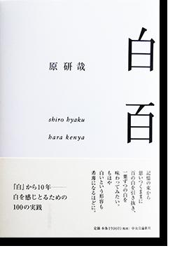 白百 原研哉 SHIRO HYAKU Hara Kenya