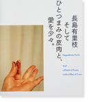 長島有里枝 そしてひとつまみの皮肉と、愛を少々。 Nagashima Yurie And a Pinch of Irony with a Hint of Love