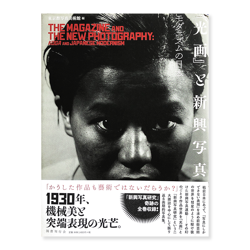 『光画』と新興写真 モダニズムの日本 THE MAGAZINE AND THE NEW PHOTOGRAPHY: KOGA and JAPANESE MODERNISM