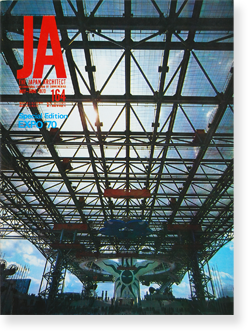 THE JAPAN ARCHITECT INTERNATIONAL EDITION OF SHINKENCHIKU vol.164 MAY-JUNE 1970