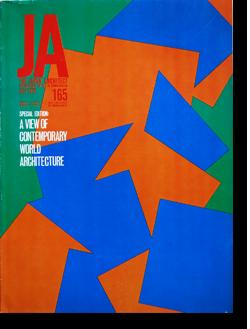 THE JAPAN ARCHITECT INTERNATIONAL EDITION OF SHINKENCHIKU vol.165 JULY 1970