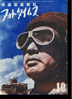 報道写真雑誌 フォトタイムス 昭和15年10月号 PHOTO TIMES Magazine 10, 1940